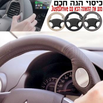 כיסוי הגה חכם לרכב