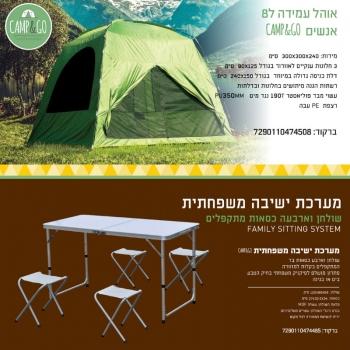 מערכת ישיבה משפחתית+אוהל עמידה ל-8 אנשים